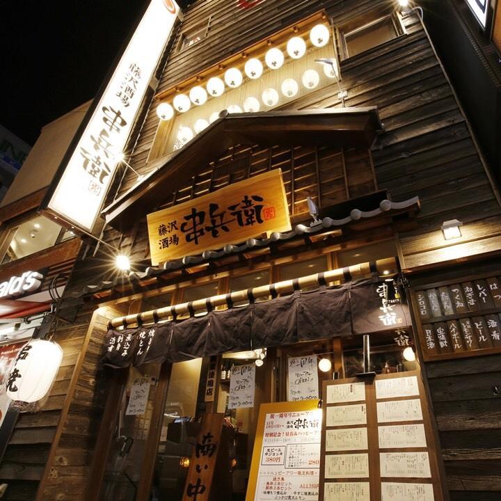 藤沢酒場 串兵衛 藤沢南口